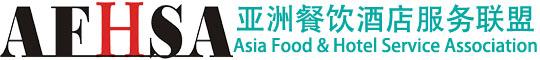 亚洲餐饮酒店服务联盟